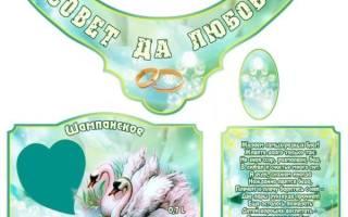 Этикетка на шампанское на годовщину свадьбы. Тексты для этикеток