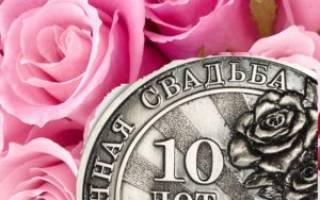 10 летний юбилей свадьбы что подарить. лет свадьбы стихи. Идеи презентов для любимой жены