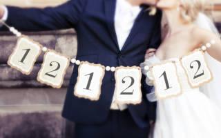 Какие благоприятные дни для свадьбы в. К выбору даты свадьбы подходим со всей отвественностью