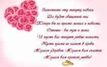 Красивая речь мамы в день свадьбы дочери. Поздравления матери невесты на свадьбе дочери