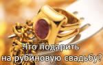 Свадьба 40 лет совместной жизни что подарить. Традиции празднования рубиновой свадьбы. Одежда супругов на рубиновой свадьбе