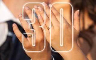 Что дарят на жемчужную свадьбу