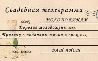 Шуточные телеграммы на свадьбу молодоженам. Развлекаем гостей. Свадебный конкурс: Придумай стих