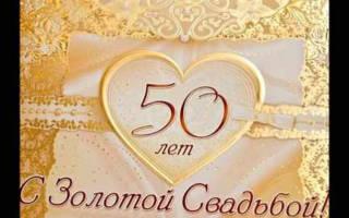 Поздравления с золотой свадьбой (маму и папу). Золотая свадьба родителей и как ее отпраздновать