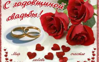 Открытка с годовщиной венчания. Картинки с надписями свадьбы, годовщины»»