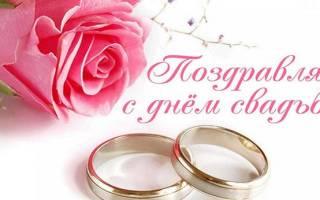 Поздравить с днем свадьбы красивые. Самое лучшее поздравление на свадьбу