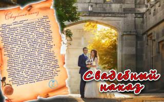 Наказ невесте на свадьбе. Наказы жениху и невесте