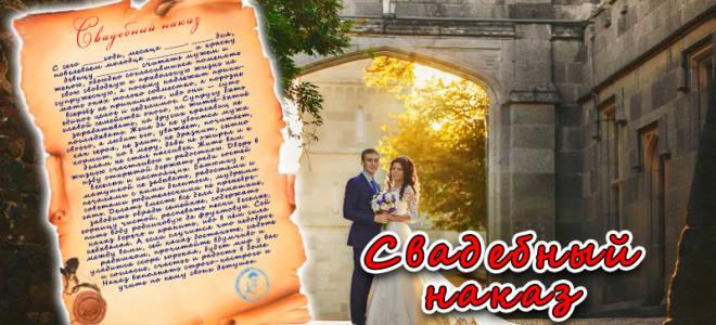 Наказ невесте прикольные. Прикольные поздравления на свадьбу
