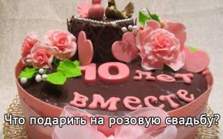 Что подарить на розовую (оловянную) свадьбу (10 лет). Какой подарок подарить на розовую свадьбу. Список идей