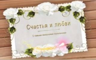 Красивые свадебные пожелания молодым. Пожелания молодожёнам на свадьбу своими словами