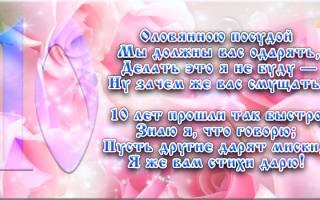 Поздравить с 10 лет совместной жизни. Поздравления с оловянной или розовой свадьбой (10 лет)